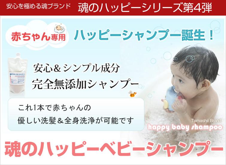 魂のハッピーベビーシャンプー!は赤ちゃん専用のハッピーシャンプー誕生!『安心&シンプル成分』の完全無添加シャンプー。 これ1本で赤ちゃんの優しい洗髪&全身洗浄が可能。