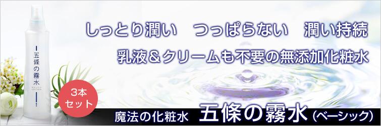 五条の霧水(3本セット)はしっとり潤い つっぱらない 潤い持続。乳液&クリームも不要の無添加化粧水。