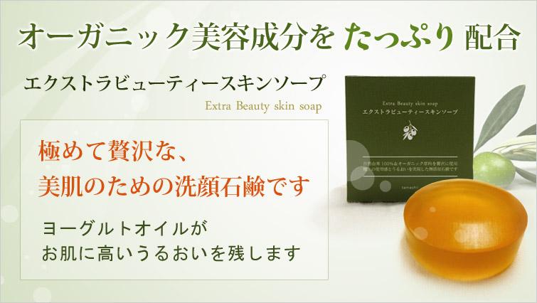 エクストラビューティースキンソープはオーガニック美容成分をたっぷり配合。ヨーグルトオイルがお肌にうるおいを残します。極めて贅沢な、美肌のための洗顔石鹸
