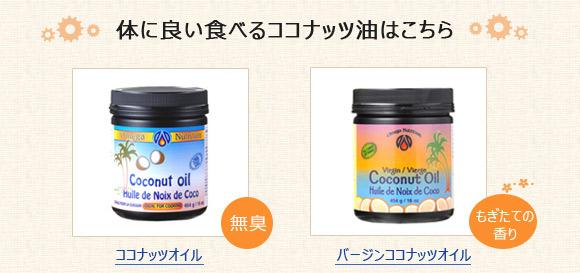 体に良い食べるココナッツ油【ココナッツオイル、バージンココナッツオイル】