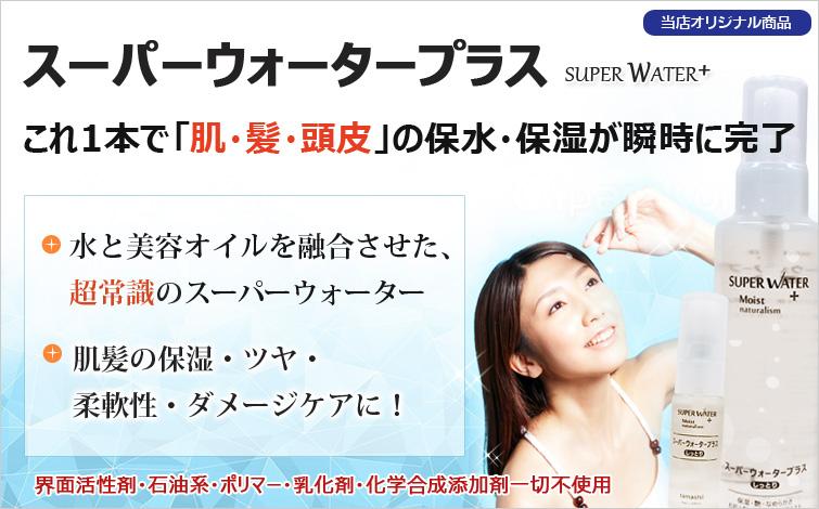 スーパーウォータープラスはこれ1本で『肌・髪・頭皮』の保水・保湿が瞬時に完了!水と植物油が融合した、超非常識なスーパーウォーター 肌髪の保湿・ツヤ・柔軟性・ダメージケアに!<界面活性剤・石油系・ポリマー・乳化剤・化学合成添加剤一切不使用>