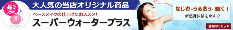【当店オリジナル】スーパーウォータープラス:これ1本で完了!新時代の完全無添加保湿ミスト