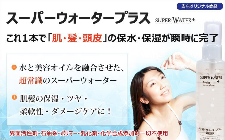 スーパーウォータープラスはこれ1本で『肌・髪・頭皮』の保水・保湿が瞬時に完了!水と植物油が融合した、超非常識なスーパーウォーター 肌髪の保湿・ツヤ・柔軟性・ダメージケアに!<界面活性剤・石油由来原料・シリコン・ポリマー不使用。化学合成の防腐剤・酸化防止剤・色素・人工香料一切無添加>