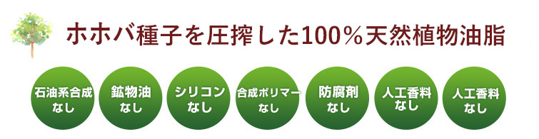 ホホバ種子を圧搾した100%天然植物油脂