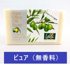 トルコラーレリ石鹸 ピュア(無香料)