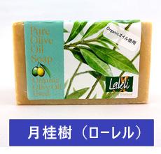 トルコラーレリ石鹸 月桂樹(ローレル)