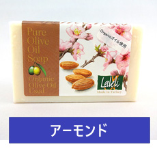 トルコラーレリ石鹸 アーモンド