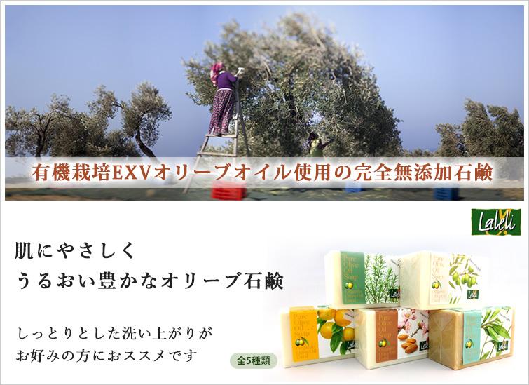 有機栽培EXVオリーブオイル使用の完全無添加石鹸(全5種類)  肌にやさしくうるおい豊かなオリーブ石鹸 しっとりとした洗い上がりがお好みの方におススメです