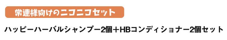 ハッピーハーバルシャンプー2個+HBコンディショナー2個セット