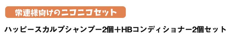 ハッピースカルプシャンプー2個+HBコンディショナー2個セット