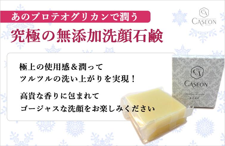 キャセオンPGソープ(洗顔石鹸): あのプロテオグリカンで潤う 究極の無添加洗顔石鹸  極上の使用感&潤ってツルツルの洗い上がりを実現!  高貴な香りに包まれてゴージャスな洗顔をお楽しみください