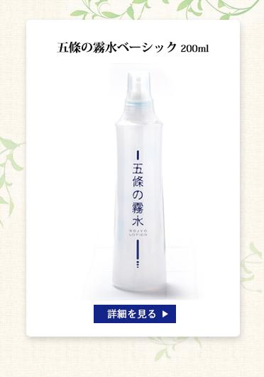 モイスチャーベース化粧水+五條の霧水ベーシックセット。