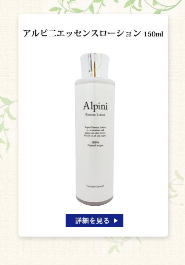 モイスチャーベース化粧水+アルピ二エッセンスローションセット。