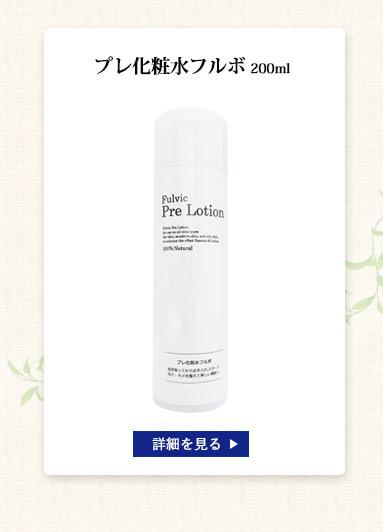 プレ化粧水フルボ+モイスチャーベース化粧水セット。