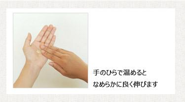 ご使用方法; 2. 手のひらで温めるとなめらかに良く伸びます。