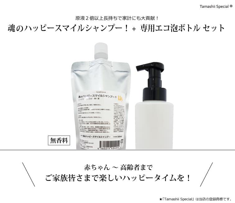 魂のハッピースマイルシャンプー300ml(無香料)+エコ泡ボトル350mlセット 「Tamashii Special」はネプト・プランニングの登録商標です。登録第6258121号