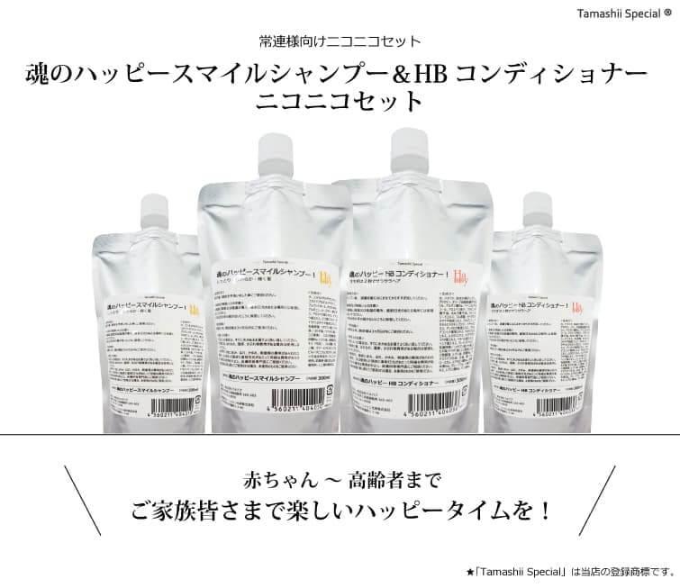 魂のハッピースマイルシャンプー(無香料)詰替用2個+魂のハッピーHBコンディショナー詰替用2個セット  「Tamashii Special」はネプト・プランニングの登録商標です。登録第6258121号