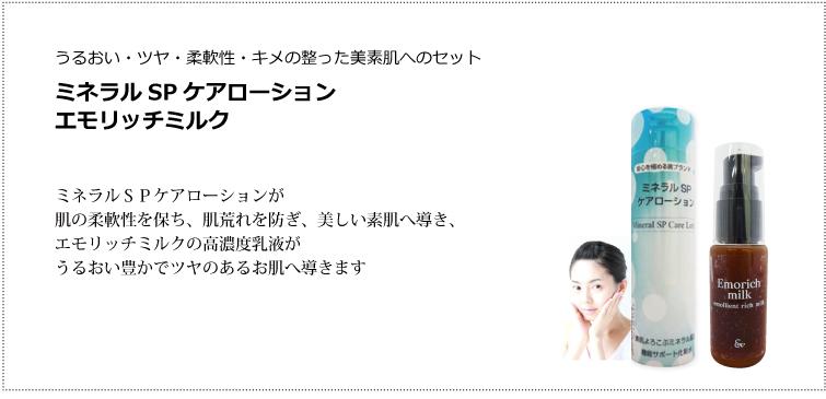 【ミネラルSPケアローション+エモリッチミルクセット】はうるおい・ツヤ・柔軟性・キメの整った美素肌へのセット