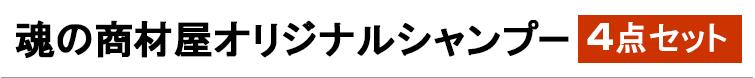 魂の商材屋オリジナルシャンプー4点セット