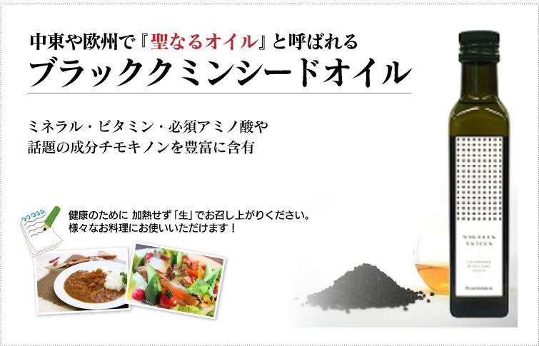 中東や欧州で『聖なるオイル』と呼ばれるブラッククミンシードオイル  ミネラル・ビタミン・必須アミノ酸や話題の成分チモキノンを豊富に含有  健康のために 加熱せず「生」でお召し上がりください