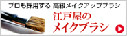 江戸屋のメイクブラシ