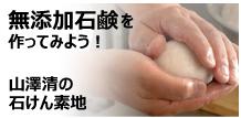 無添加石鹸をつくってみよう!山澤清の石鹸素地