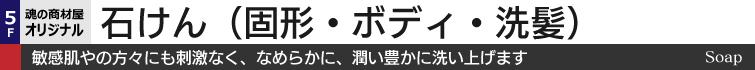 石けん(固形・ボディ・洗髪)