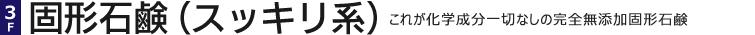 固形石鹸(スッキリ系)化学成分を一切添加しない無添加固形石鹸