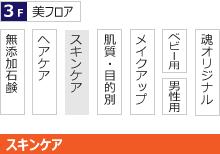 美フロア 無添加石鹸 ヘアケア スキンケア 肌質・目的別 メイクアップ ベビー用 男性用 魂オリジナル
