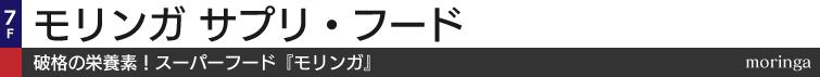 モリンガ サプリ・フード