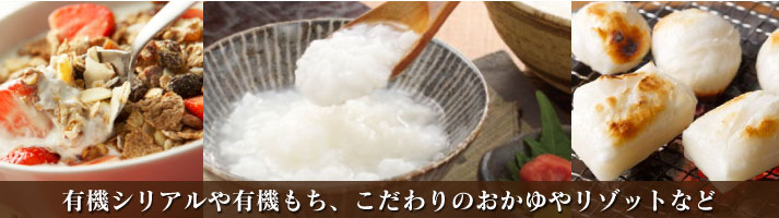 おかゆ・リゾット・シリアル・麹・餅 有機シリアルや有機もち、こだわりのおかゆやリゾットなど