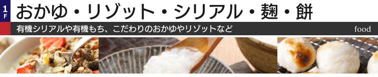 おかゆ・リゾット・シリアル・麹・餅