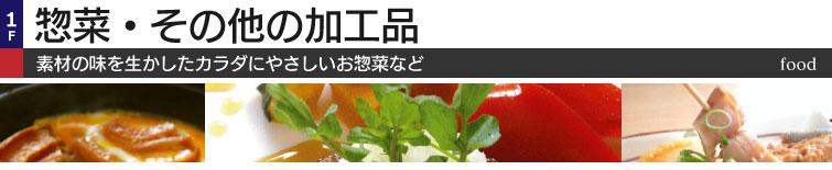 惣菜・その他の加工品