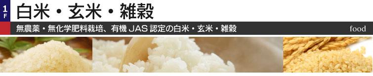 白米・玄米・雑穀