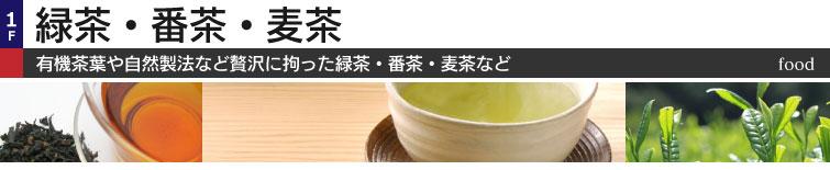 緑茶・番茶・麦茶