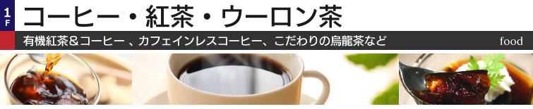 コーヒー・紅茶・ウーロン茶