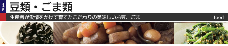 豆類・ごま類