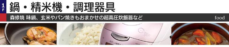 鍋・精米機・調理器具