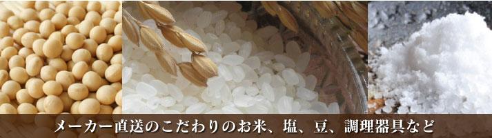 メーカー直送品(お米・塩など)  森修焼 味鍋、玄米やパン焼きもおまかせの超高圧炊飯器など