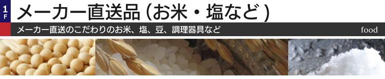 メーカー直送品(お米・塩など)