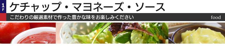 ケチャップ・マヨネーズ・ソース