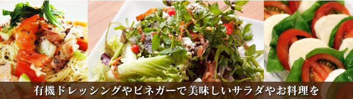 ドレッシング・ビネガーなど 有機ドレッシングやビネガーで美味しいサラダやお料理を