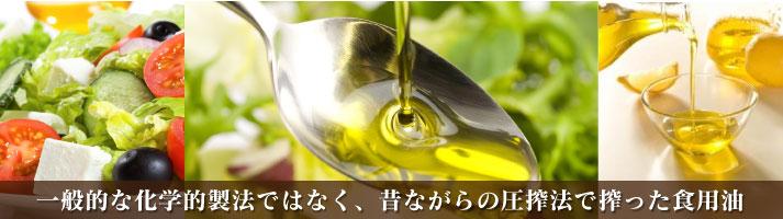 食用油 昔ながらの長期熟成・天然醸造のお醤油、その深みある味と香りをご堪能ください