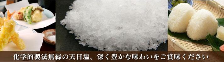 塩 化学的製法無縁の天日塩、深く豊かな味わいをご賞味ください