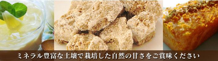 砂糖・甘味料 ミネラル豊富な土壌で栽培した自然の甘さをご賞味ください
