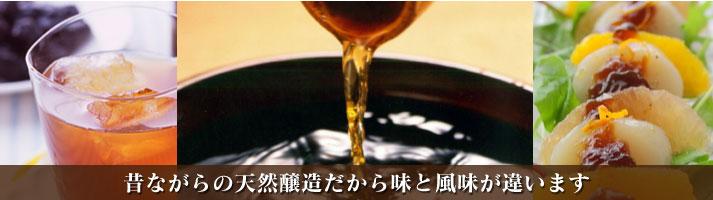 酢 昔ながらの天然醸造だから味と風味が違います