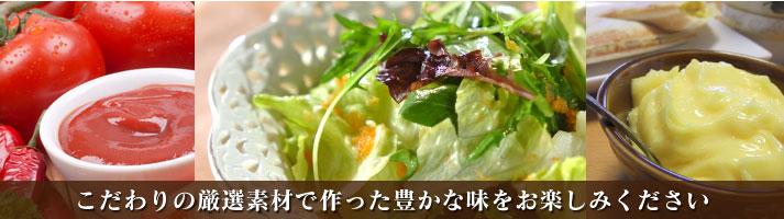 ケチャップ・マヨネーズ・ソース 厳選素材を使った深みのある天然だし・みりん・つゆ・ブイヨン