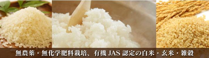白米・玄米・雑穀 無農薬・無化学肥料栽培、有機JAS認定の白米・玄米・雑穀