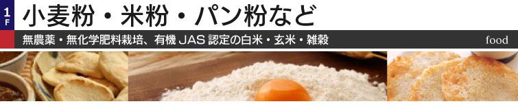 小麦粉・米粉・パン粉など
