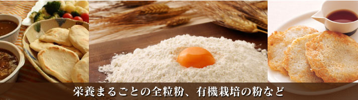 小麦粉・米粉・パン粉など 栄養まるごと全粒粉、有機栽培の粉など